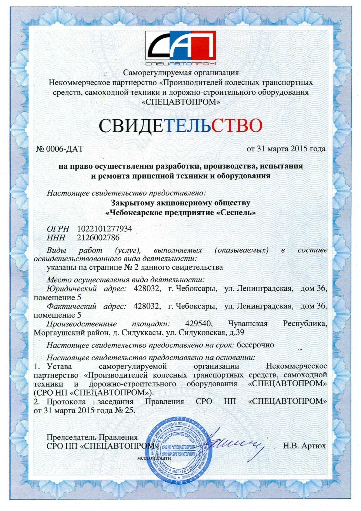 Certificate No. 0006-DAT for development,, production, testing and repair of trailers and equipment