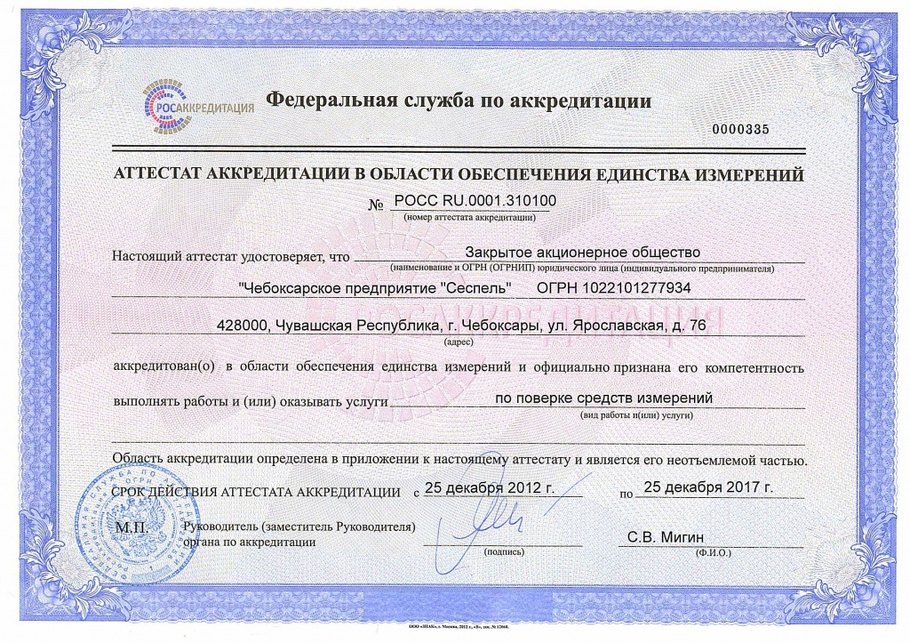 Accreditation certificate No. ROSS RU.0001.310100 ensuring the uniformity of measurements for verification of measuring instruments