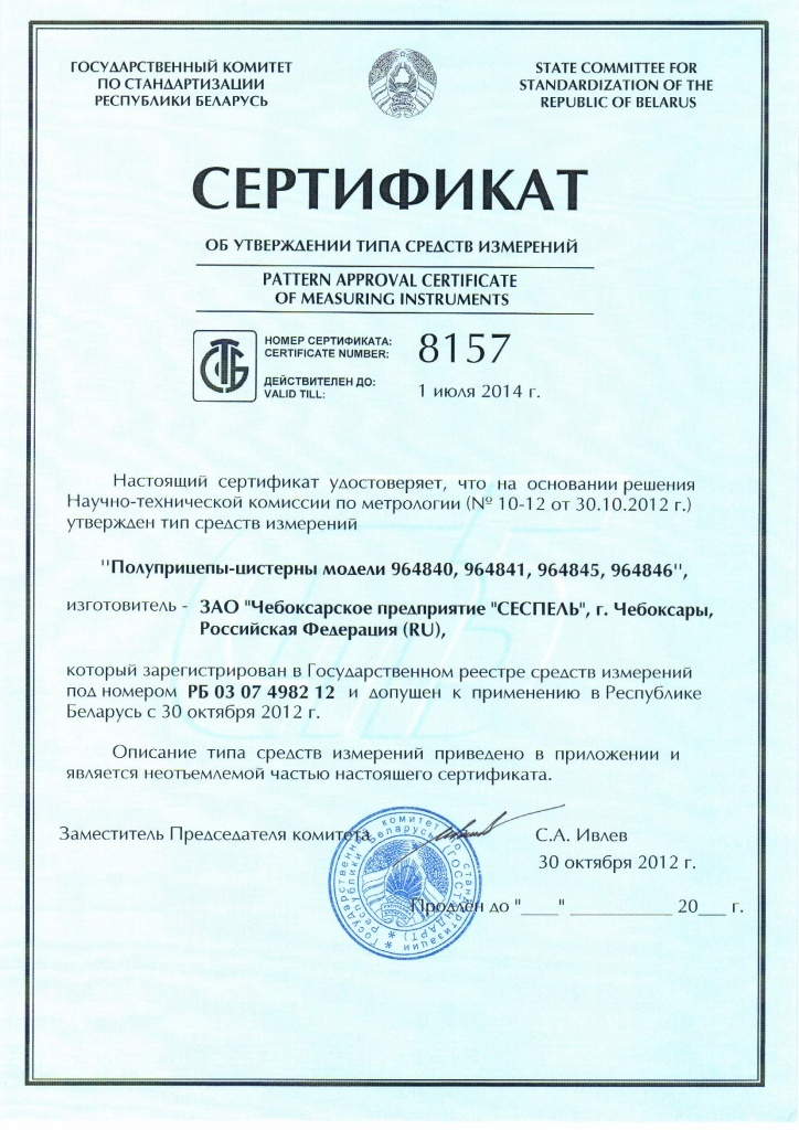 Pattern Approval Certificate of Measuring Instruments No. РБ 03 07 4981 12 on tank semi-trailers manufactured by Sespel