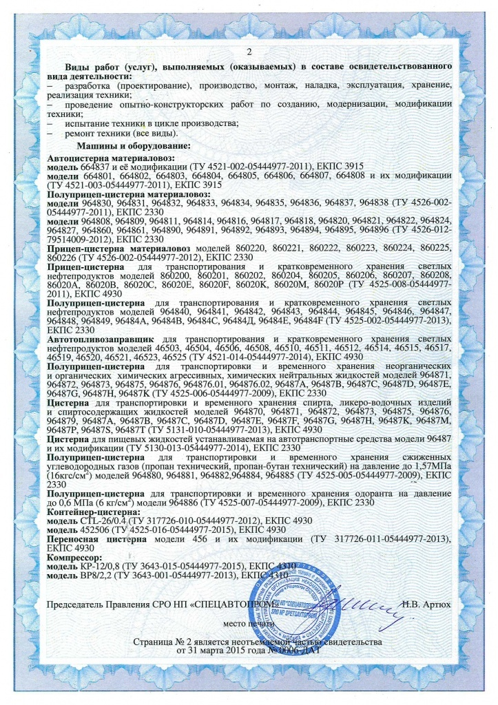 Certificate No. 0006-DAT for development,, production, testing and repair of trailers