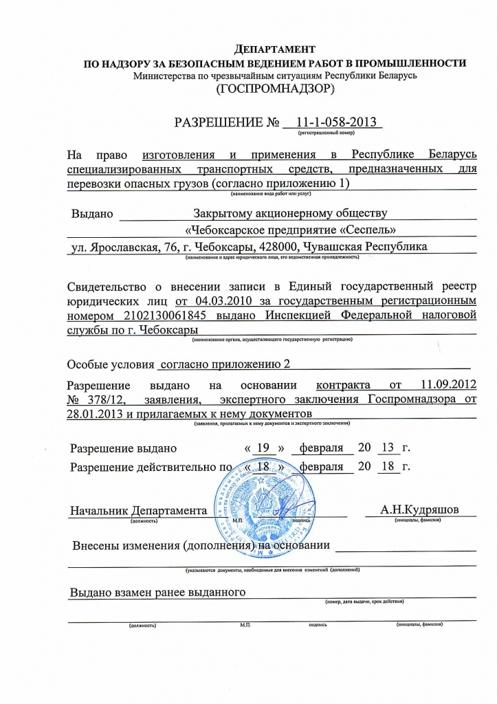 Permission № 11-1-058-2013 of GOSPROMNADZOR