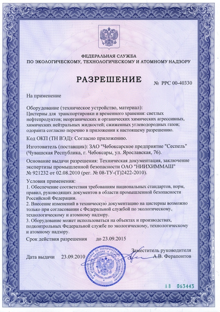 Russia Rostekhnadzor Permission No. РРС 00-40330