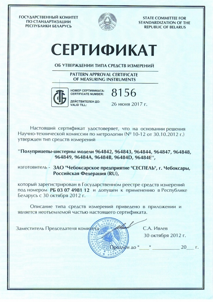 Pattern Approval Certificate of Measuring Instruments No. РБ 03 07 4981 12 on tank semi-trailers manufactured by Sespel, CJSC